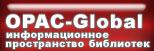 OPAC GlOBAL Информационное пространство библиотек